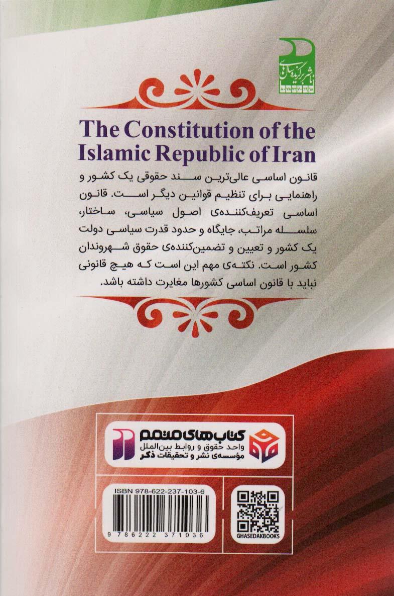 قانون اساسی جمهوری اسلامی ایران (2زبانه)