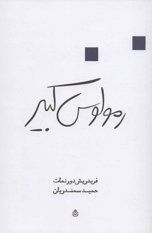 رمولوس کبیر (نمایشنامه)