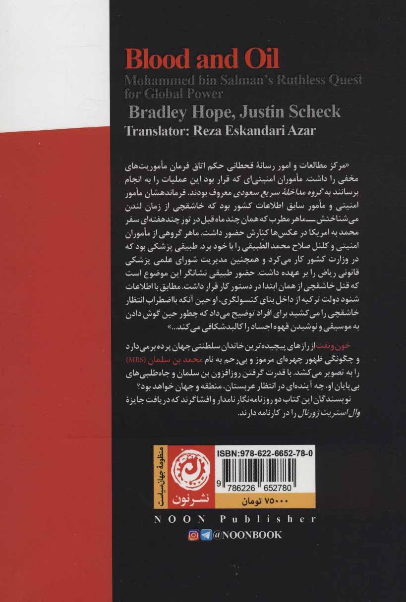 خون و نفت (تکاپوی بی رحمانه محمد بن سلمان برای کسب قدرت جهانی)