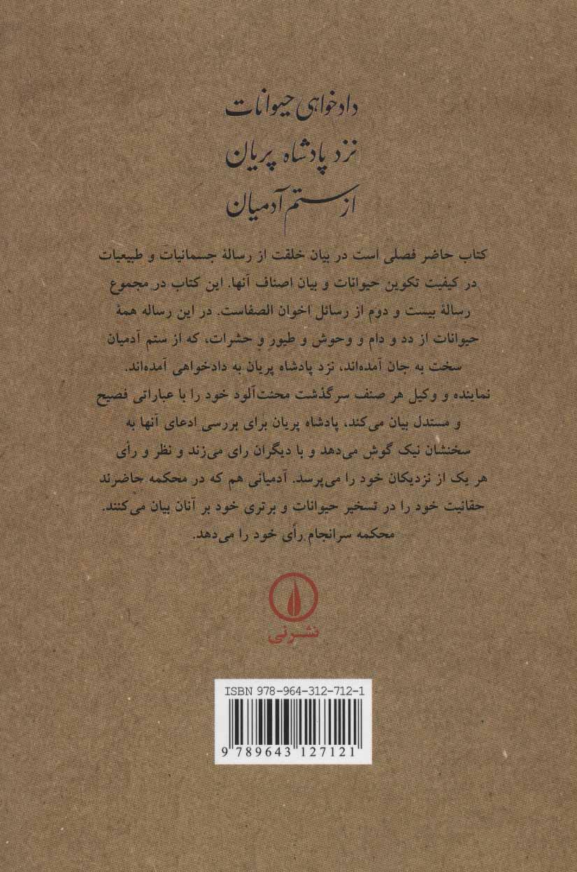 دادخواهی حیوانات نزد پادشاه پریان از ستم آدمیان (از رسائل اخوان الصفا)