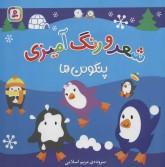 پنگوئن ها (شعر و رنگ آمیزی)