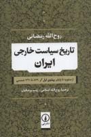 تاریخ سیاست خارجی ایران (از صفویه تا پایان پهلوی اول / 879 تا 1320 شمسی)