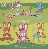 خرگوش ها (شعر و رنگ آمیزی)