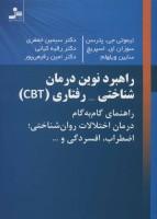 راهبرد نوین درمان شناختی-رفتاری (CBT)،(راهنمای گام به گام درمان اختلالات روان شناختی؛اضطراب،افسردگی)