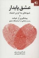 عشق پایدار (شیوه های بنا کردن اعتماد و پیشگیری از خیانت)