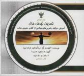 کتاب سخنگو تمرین نیروی حال (باجعبه)