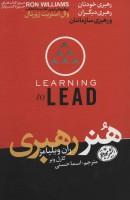 هنر رهبری؛رهبری خودتان،رهبری دیگران و رهبری سازمانتان (کتاب های حوزه کسب و کار)