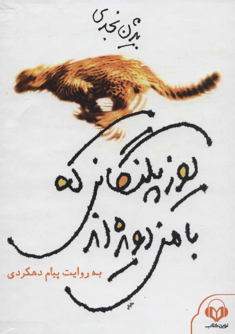 کتاب سخنگو یوزپلنگانی که با من دویده اند (باقاب)