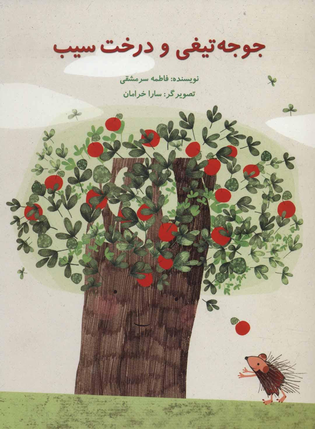 جوجه تیغی و درخت سیب (گلاسه)
