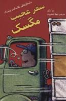 سفر عجیب مگسک (داستان های مگسک و پسرک)،(گلاسه)