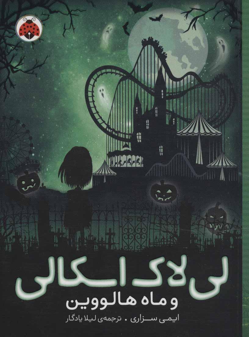 لی لاک اسکالی 3 (و ماه هالووین)