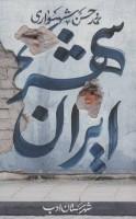 ایران شهر 2