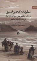 سفرنامه ناصر خسرو (بر پایه کهن ترین نسخه موجود در کتابخانه لکهنو)،(سفرنامه)