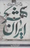ایران شهر 3