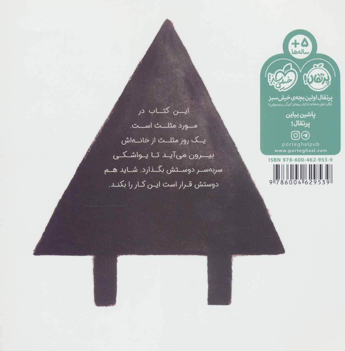 مثلث (گلاسه)