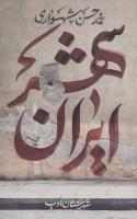 ایران شهر 1