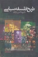 تاریخ فلسفه سیاسی (3جلدی)
