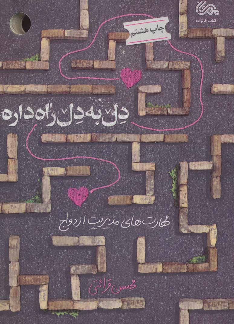 دل به دل راه داره (مهارت های مدیریت ازدواج)