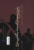تروریسم در اندیشه یکتاپرستی؛افزایش جهانی خشونت مذهبی (کتاب اندیشه16)