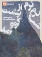شعر شباب15 (شب،نرم نرم از پشت کوه آمد)