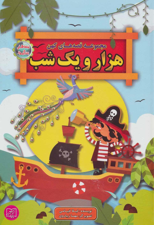 مجموعه قصه های کهن هزار و یک شب (قصه های پندآموز)