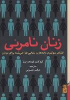 زنان نامرئی (افشای سوگیری داده ها در دنیایی طراحی شده برای مردان)