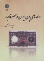 واحدهای پولی ایران در عصر قاجار (گلاسه)