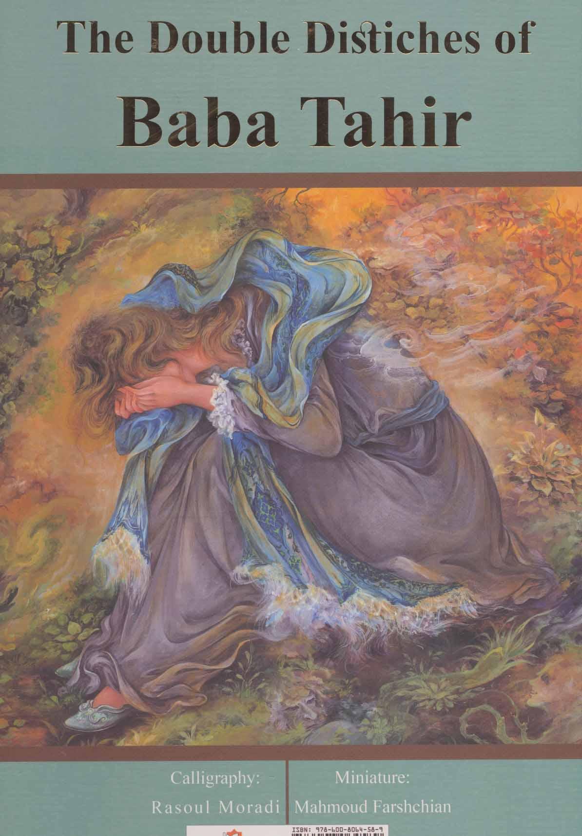 دو بیتی های باباطاهر همدانی با مینیاتور (2زبانه،گلاسه،باقاب)