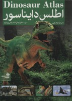 اطلس دایناسور