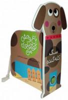 سگ کله گنده (باغ وحش کوچولوی من)