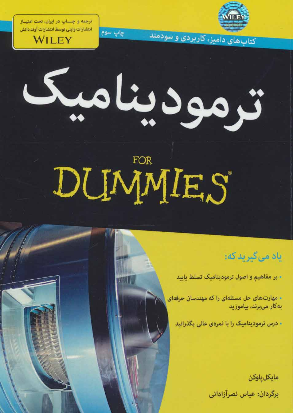 کتاب های دامیز (ترمودینامیک)