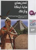 چرا و چگونه74 (تمدن های مایا،اینکا و آزتک)