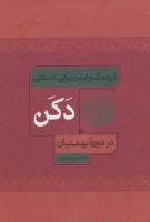 فرهنگ و تمدن ایرانی-اسلامی دکن در دوره بهمنیان