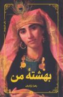 بهشته من (زنان تاریخ ساز)