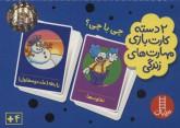 بسته 2 دسته کارت بازی مهارت زندگی:چی با چی؟ (باجعبه)