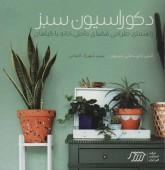 دکوراسیون سبز (راهنمای طراحی فضای داخلی خانه با گیاهان)،(گلاسه)