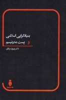بنیادگرایی اسلامی و پست مدرنیسم
