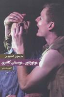 موتورتاون-موسیقی کانتری (نمایشنامه)