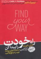 راه خودت را پیدا کن (کتاب های مثبت نیویورک تایمز)