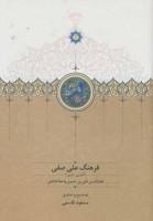 فرهنگ علی صفی