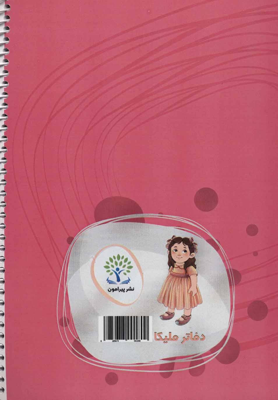 دفتر نقاشی دختر کفشدوزکی (سیمی)