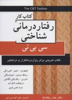 کتاب کار رفتار درمانی شناختی (سی بی تی)