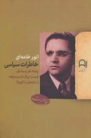 خاطرات سیاسی (پنجاه نفر و سه نفر،فرصت بزرگ از دست رفته،از انشعاب تا کودتا)