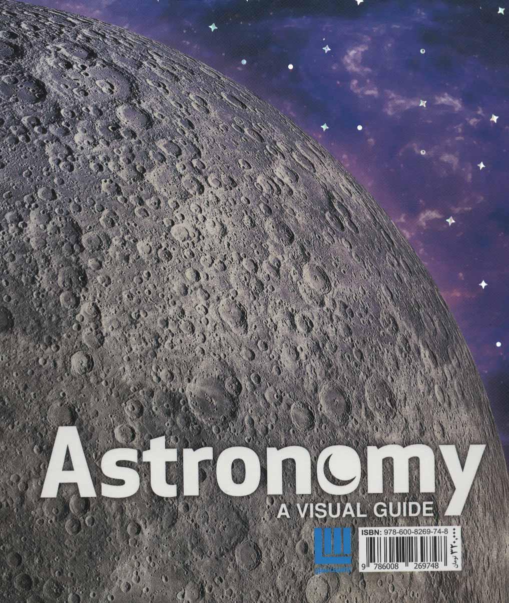 دایره المعارف مصور نجوم (گلاسه)