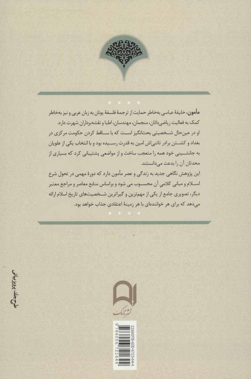 سازندگان جهان ایرانی-اسلامی 5 (مامون:خلیفه عباسی)