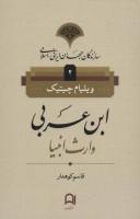 سازندگان جهان ایرانی-اسلامی 2 (ابن عربی:وارث انبیا)