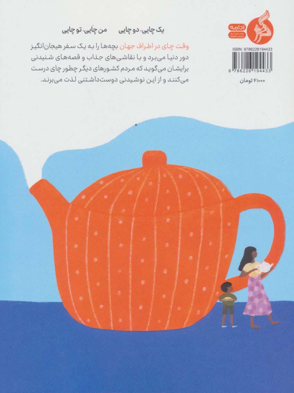 وقت چای در اطراف جهان