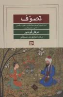 تصوف (اصول تصوف ابوسعد عبدالمالک ابی عثمان خرگوشی با نگاهی به تهذیب الاسرار)
