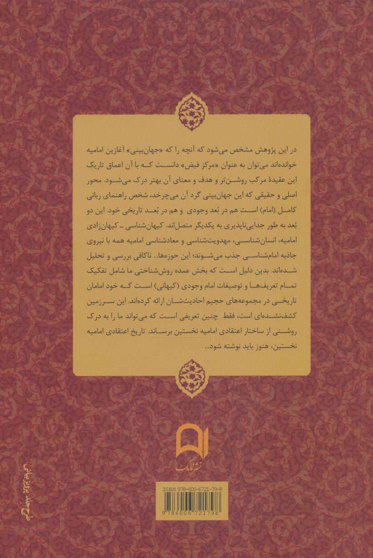 راهنمای ربانی در تشیع نخستین (سرچشمه های عرفان در اسلام)