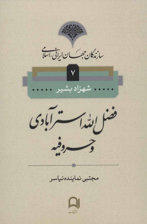 سازندگان جهان ایرانی-اسلامی 7 (فضل الله استرآبادی و حروفیه)